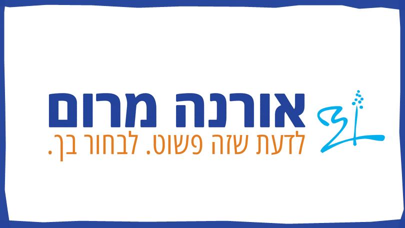 אורנה מרום לוגו